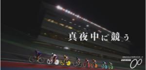 大宮競輪 9レース